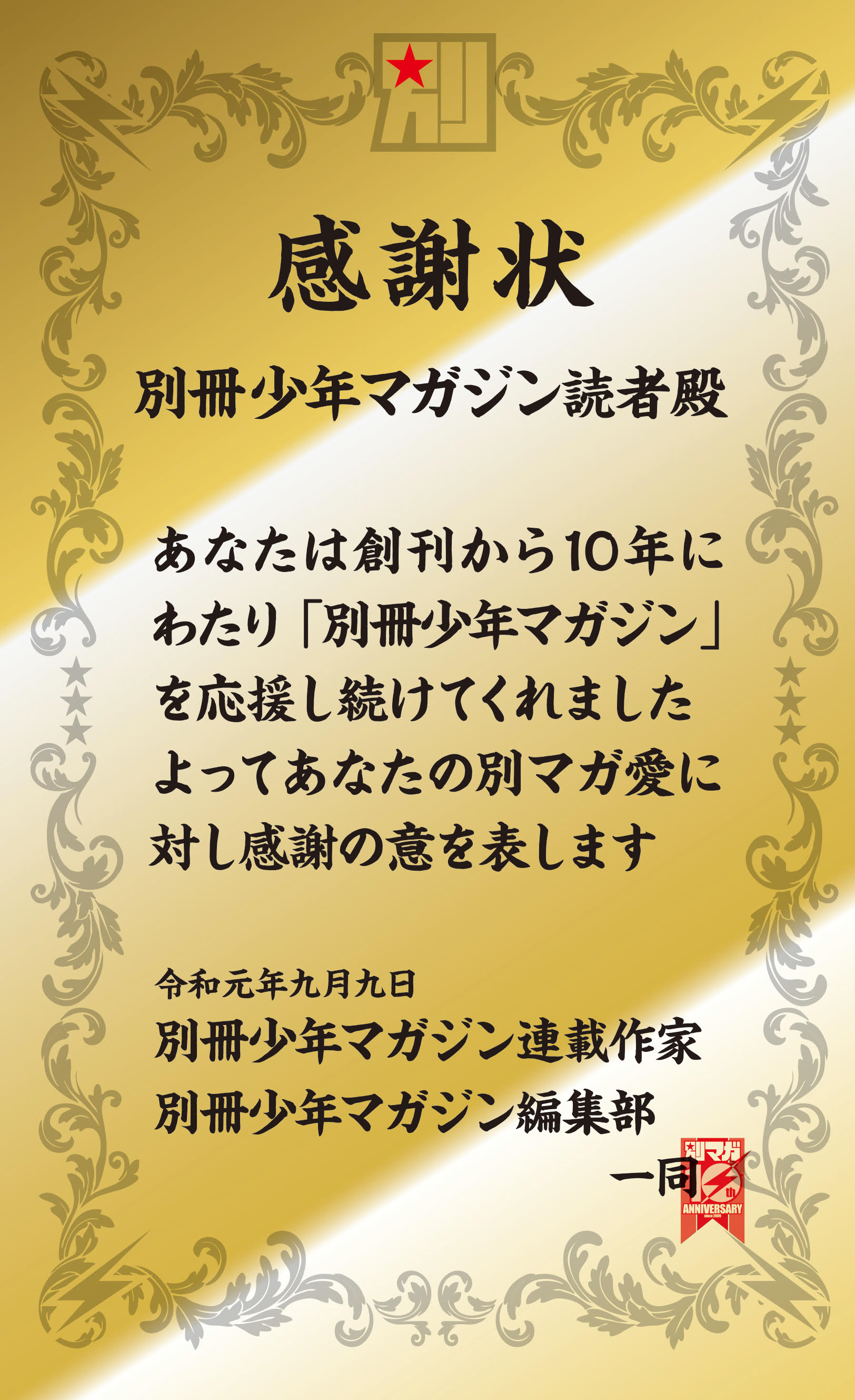 特製純金ポストカード