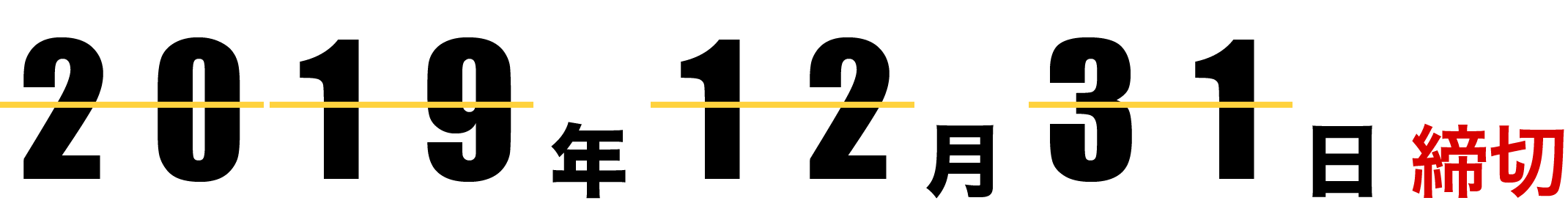 2019年12月31日締切(消印有効)