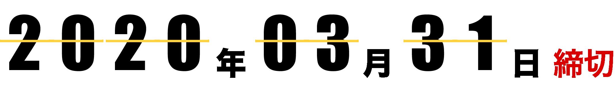 2020年03月31日締切