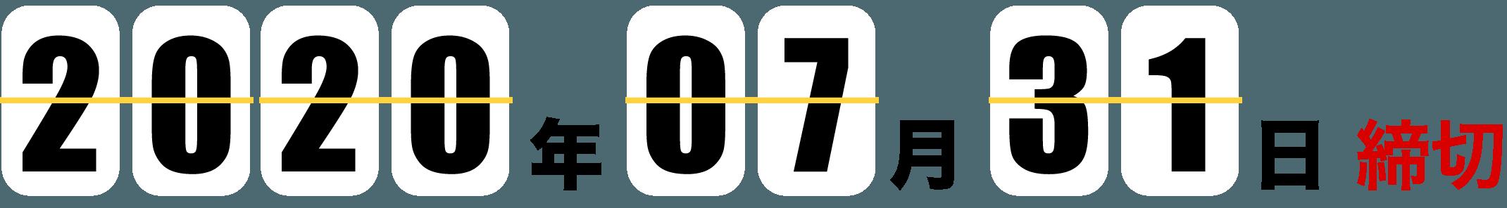 2020年07月31日締切