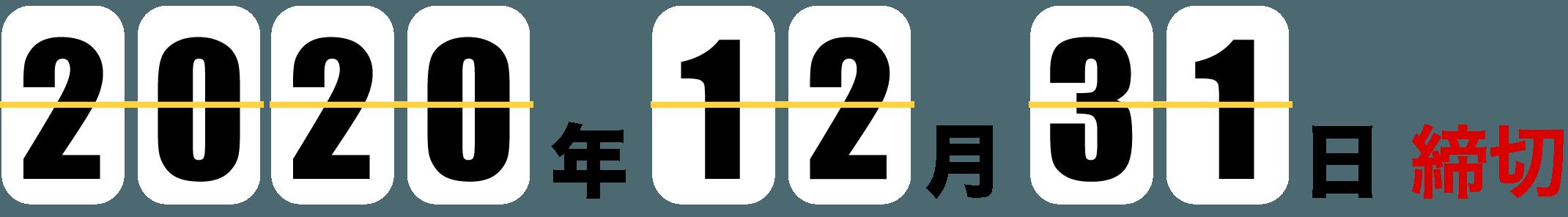 2020年12月31日締切(消印有効)