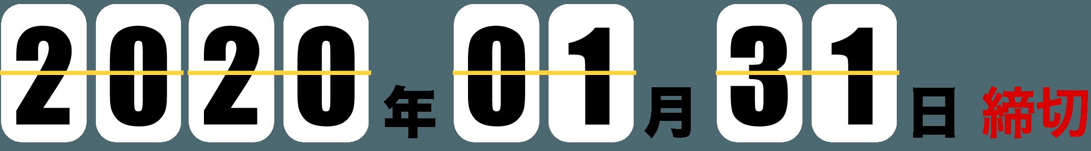 2020年01月31日締切