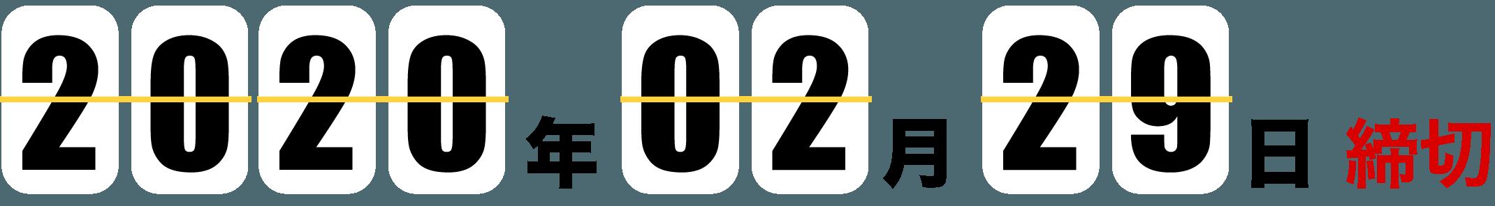 2020年02月29日締切