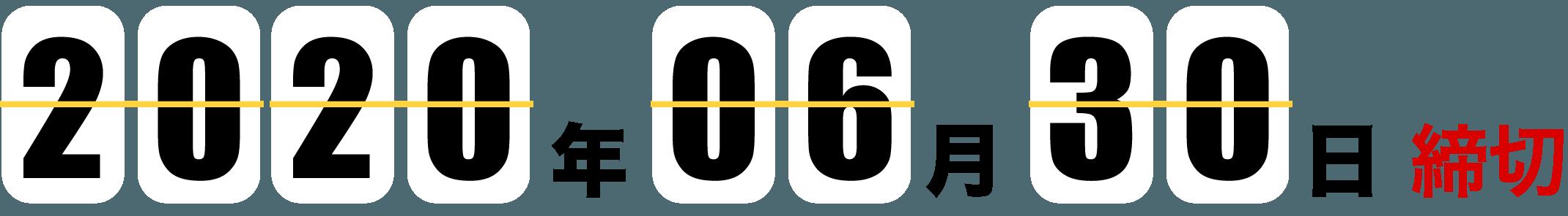 2020年6月30日締切(消印有効)