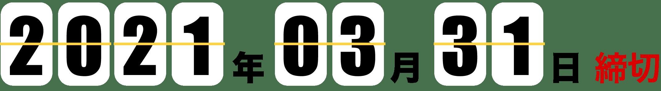 2020年6月30日締切