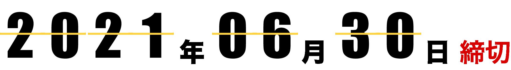 2021年06月30日締切(消印有効)