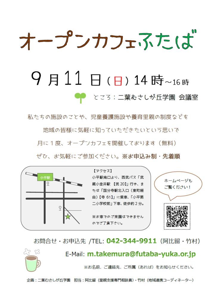f:id:futabamusashi:20160824105805p:plain