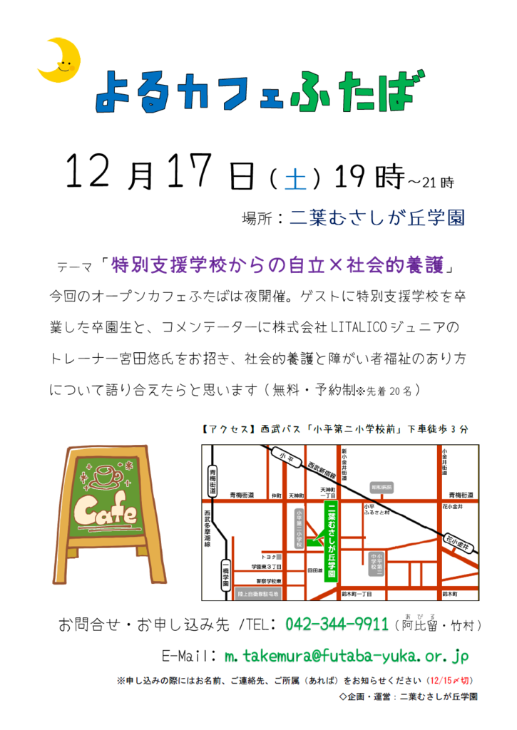 f:id:futabamusashi:20161208151343p:plain