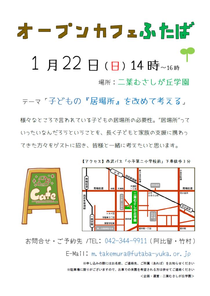 f:id:futabamusashi:20170106124229p:plain