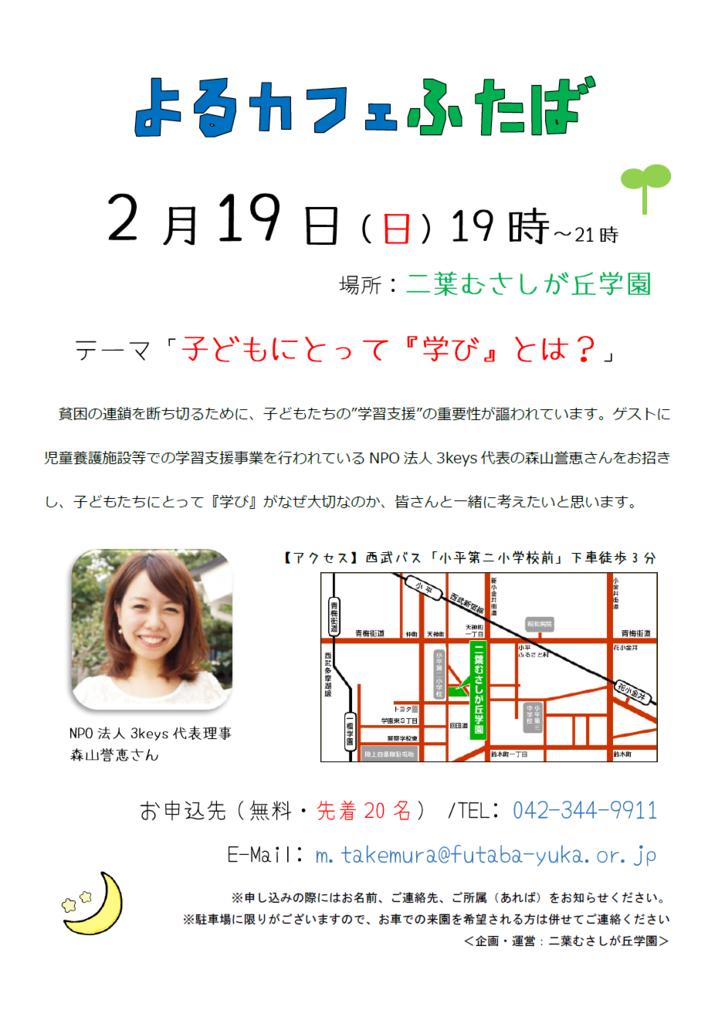 f:id:futabamusashi:20170128160857p:plain