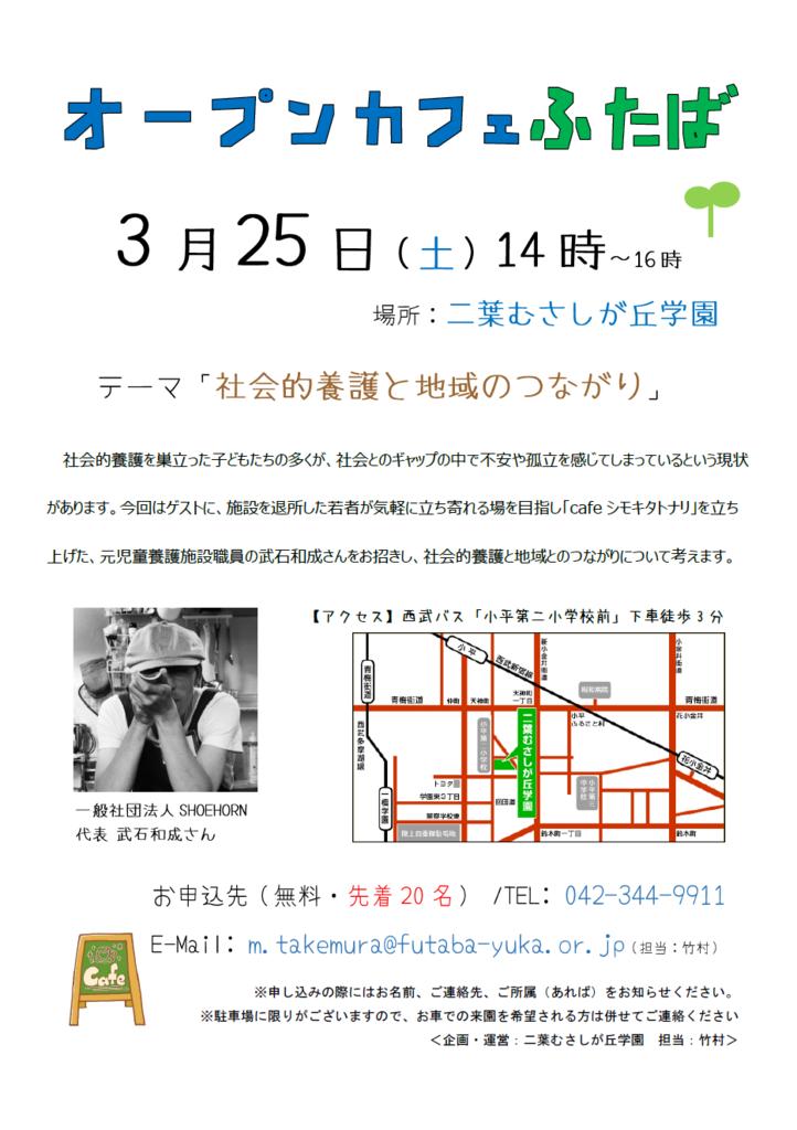 f:id:futabamusashi:20170225153816p:plain
