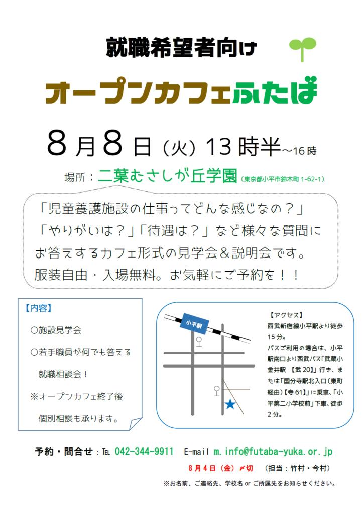 f:id:futabamusashi:20170715125800p:plain