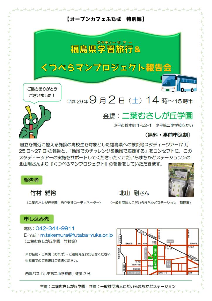 f:id:futabamusashi:20170809103745p:plain