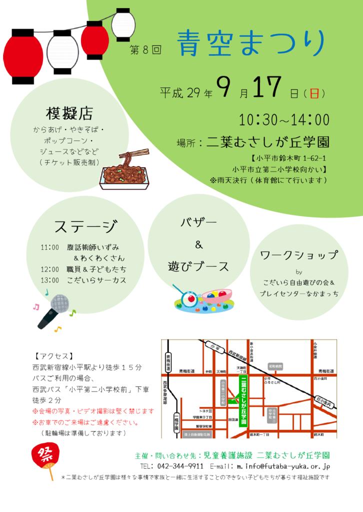 f:id:futabamusashi:20170829103942p:plain