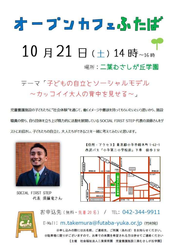 f:id:futabamusashi:20170913160023p:plain