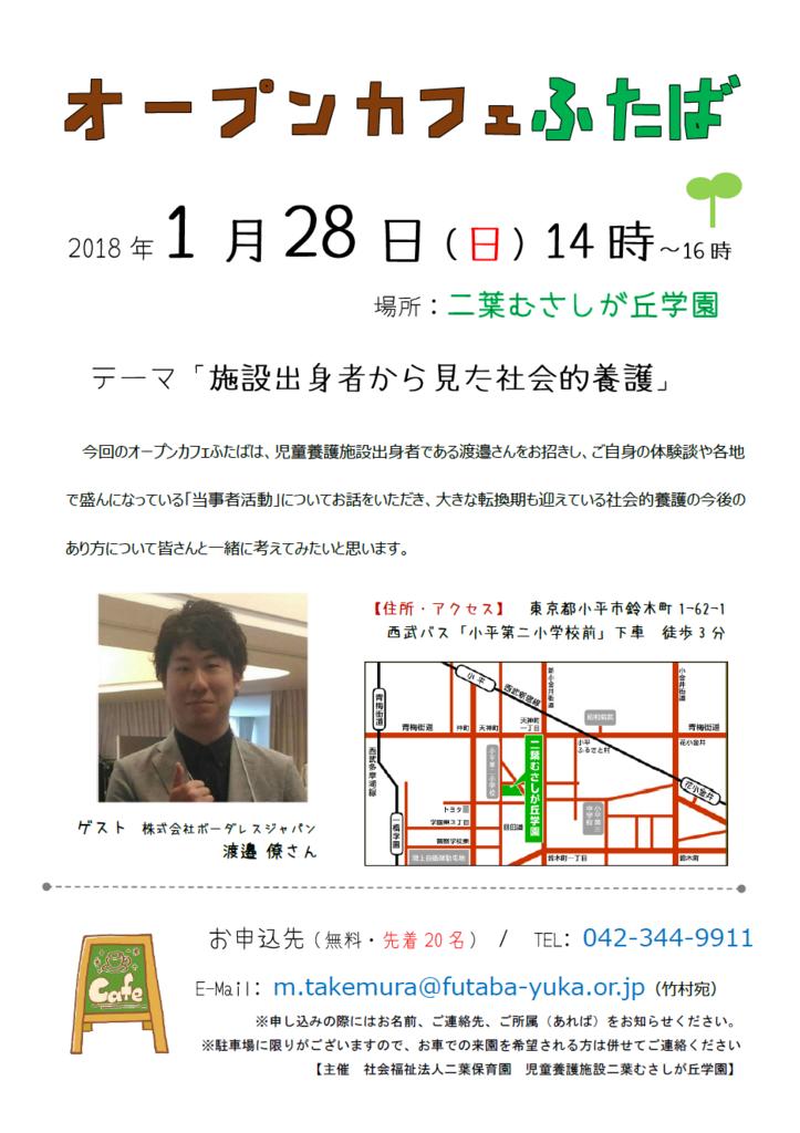 f:id:futabamusashi:20171214215223p:plain