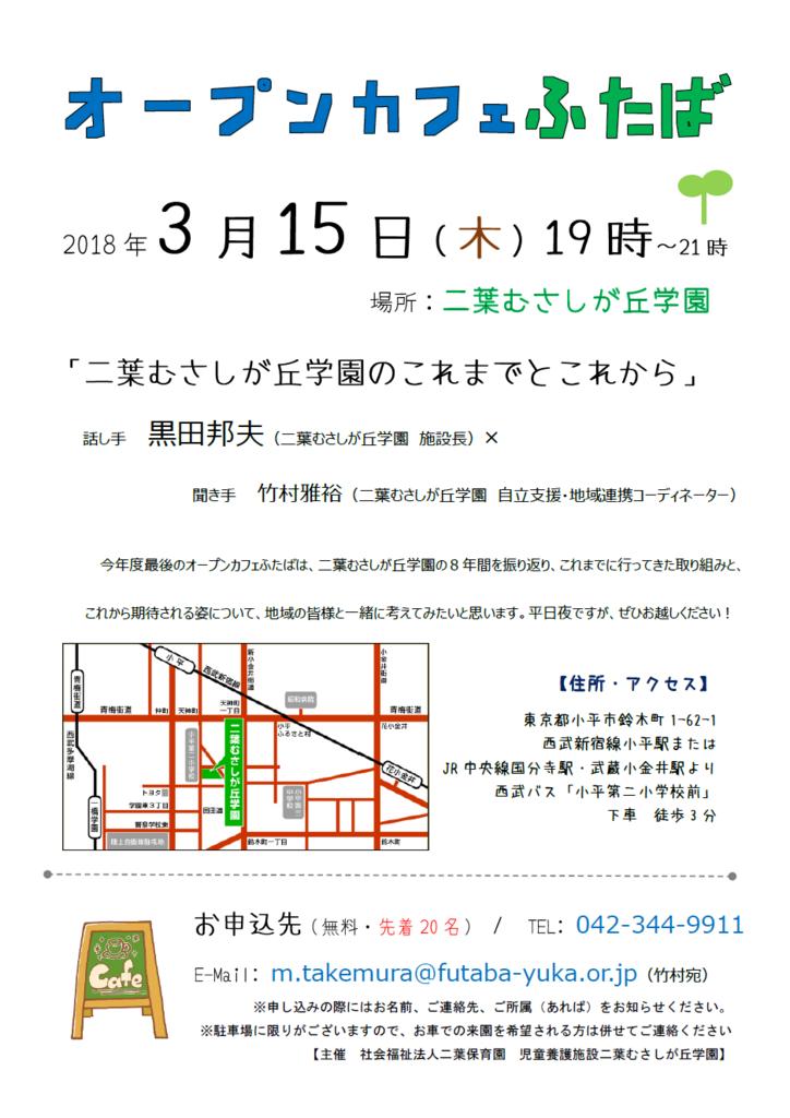 f:id:futabamusashi:20180222111235p:plain