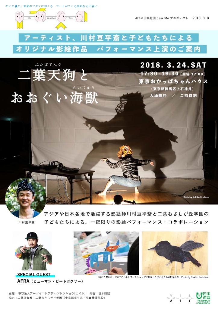 f:id:futabamusashi:20180328172749p:plain