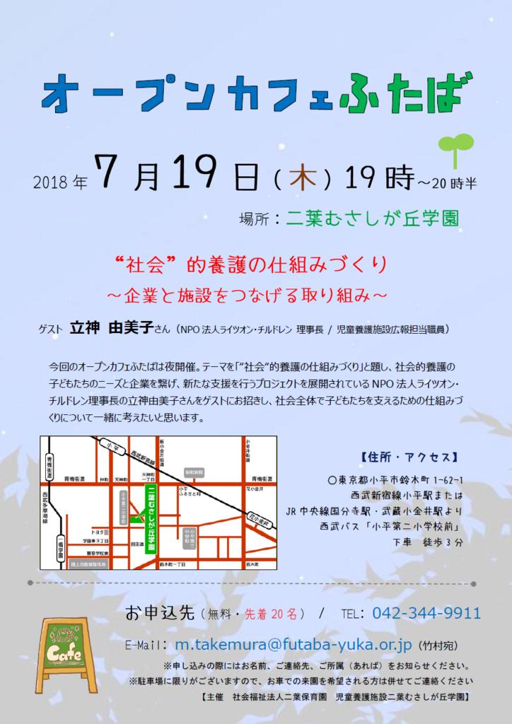 f:id:futabamusashi:20180622180427p:plain