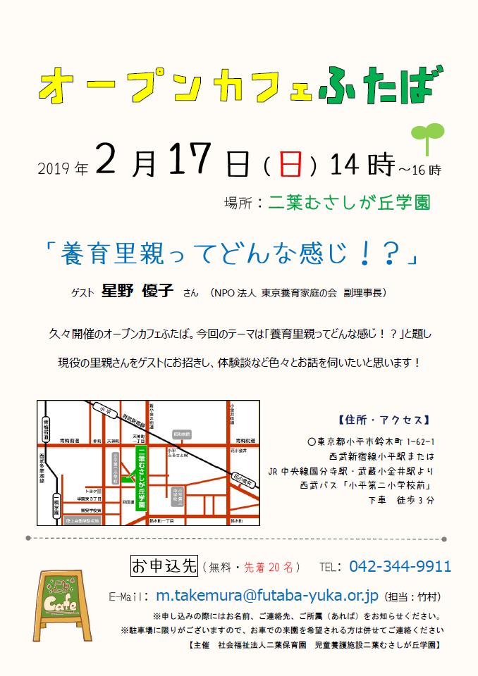 f:id:futabamusashi:20190117134613p:plain