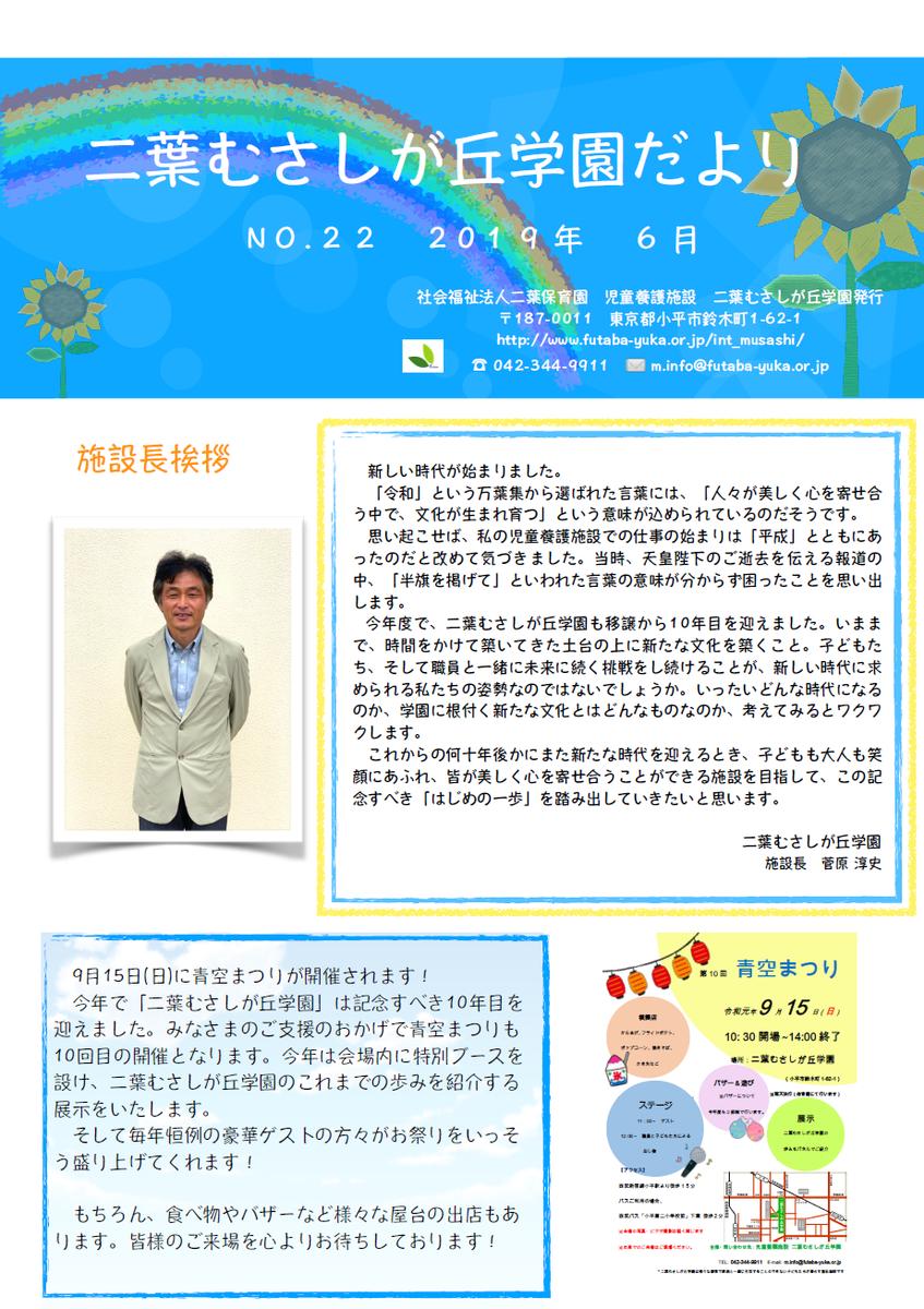f:id:futabamusashi:20190705111847p:plain