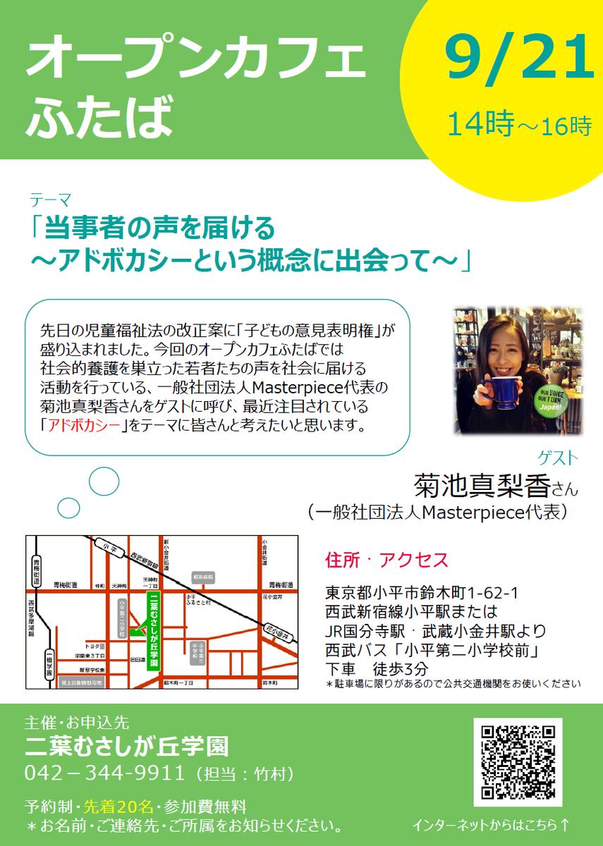 f:id:futabamusashi:20190904112248p:plain