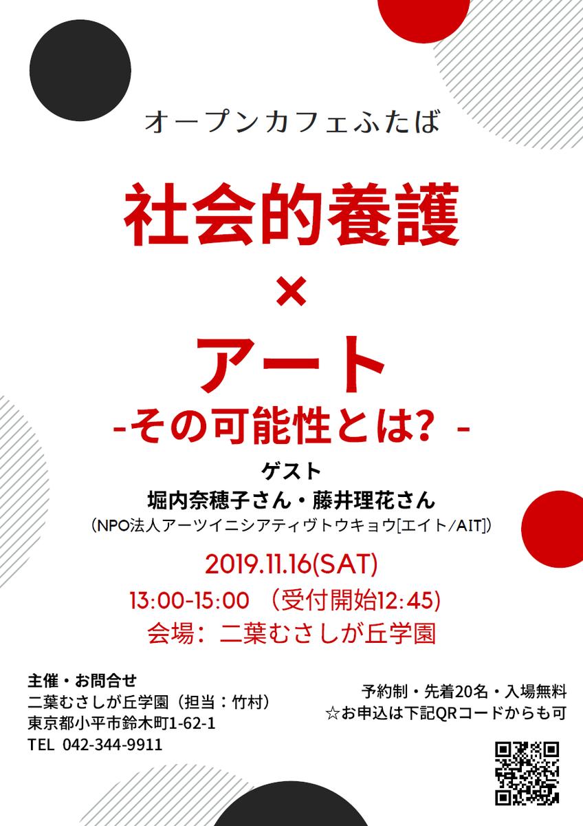f:id:futabamusashi:20191101100846p:plain
