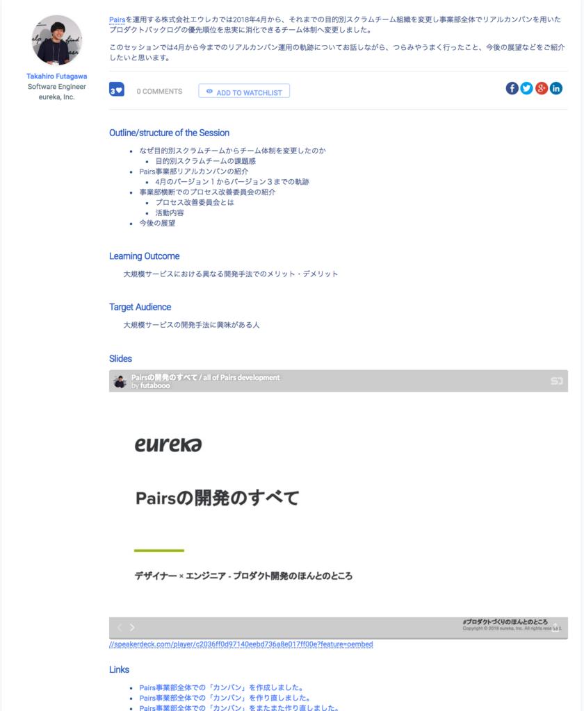 f:id:futabooo:20180919132427p:plain