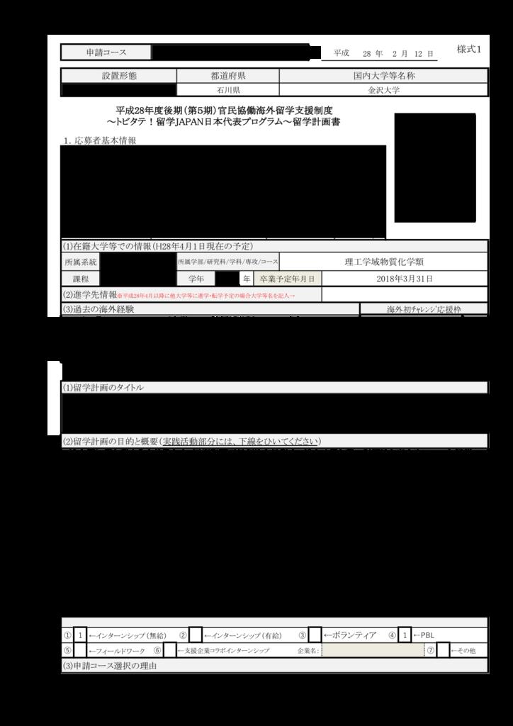 f:id:futafuta0637:20171221114239p:plain