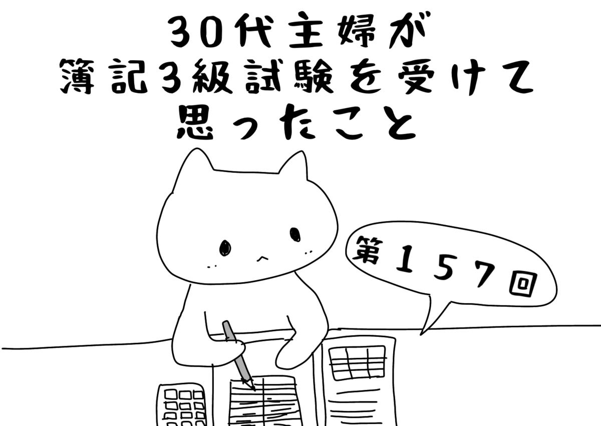 主婦が簿記3級試験に挑戦f:id:futagokikirara:20210302003008p:plain