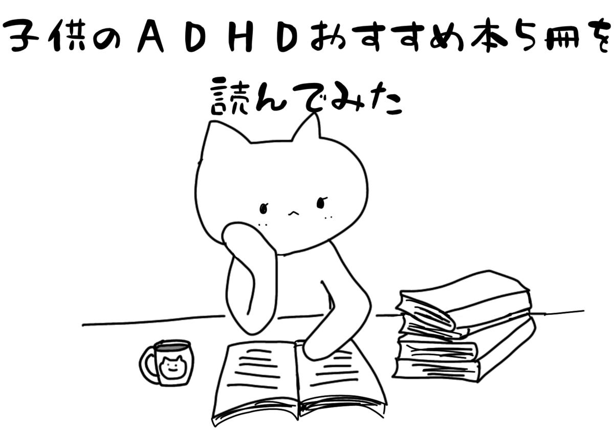 子供のADHDおすすめ本