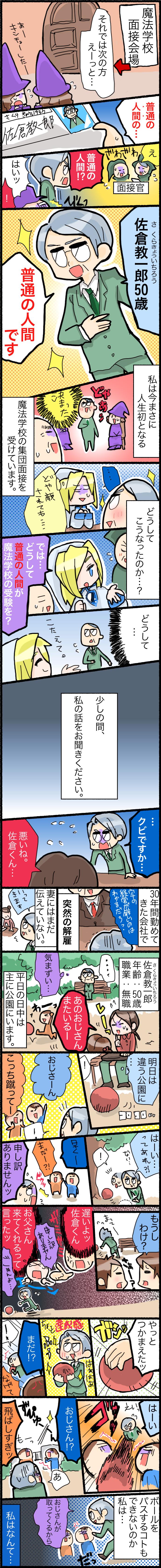 おじ様と女騎士様1話01