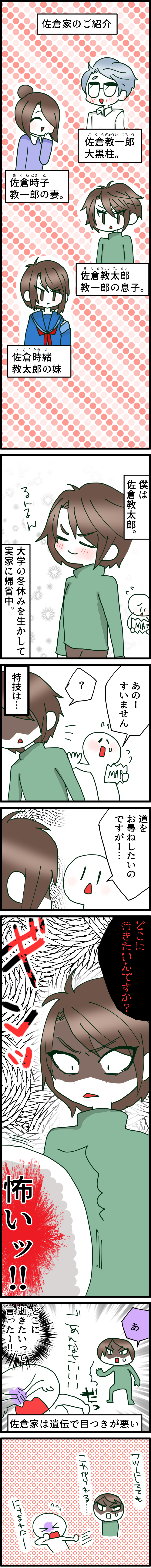 佐倉家の事情1話