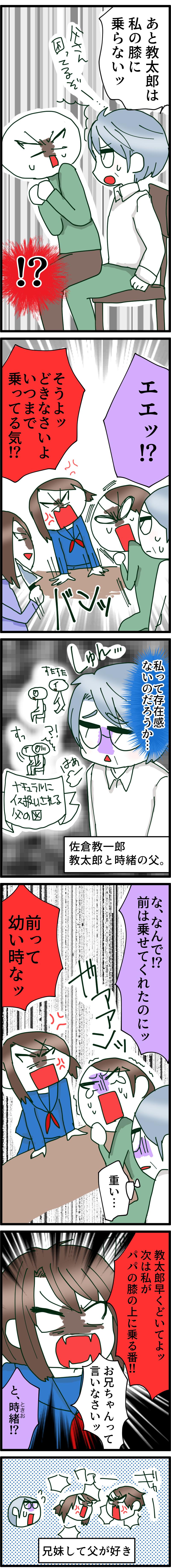 佐倉家の事情2話02
