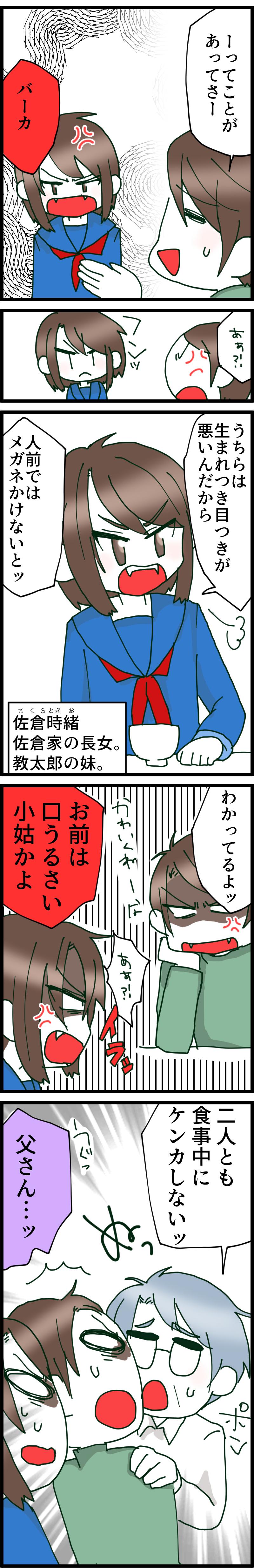 佐倉家の事情2話01