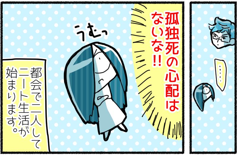 f:id:futagosiroan:20181218211911j:image