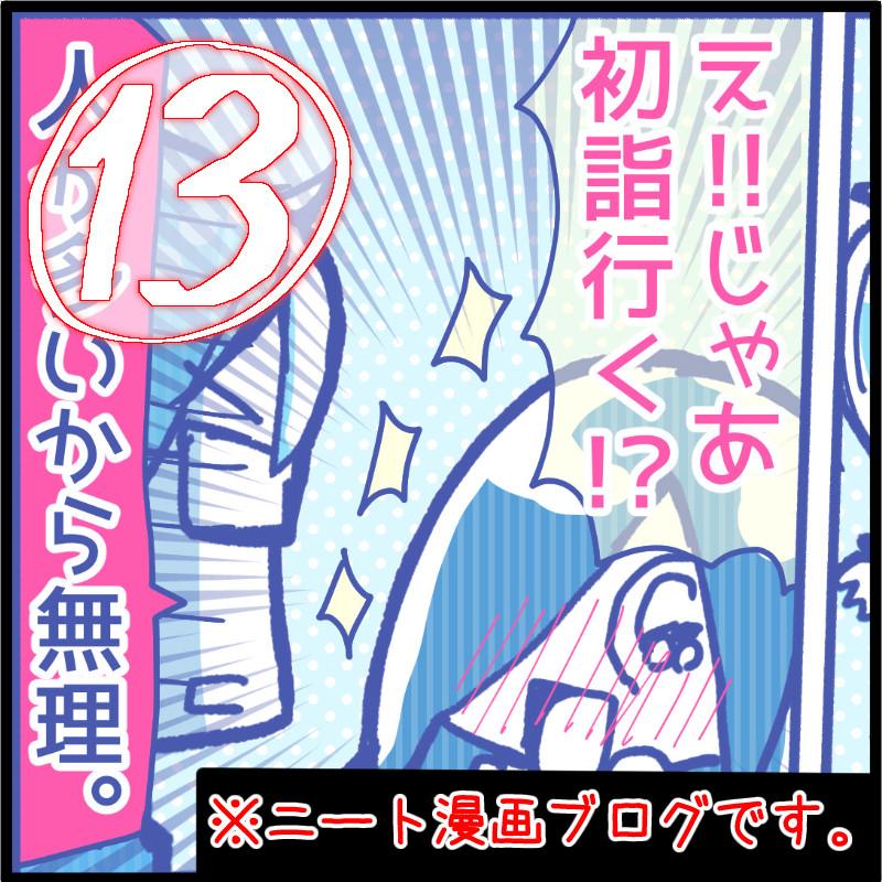 f:id:futagosiroan:20190102165839j:image
