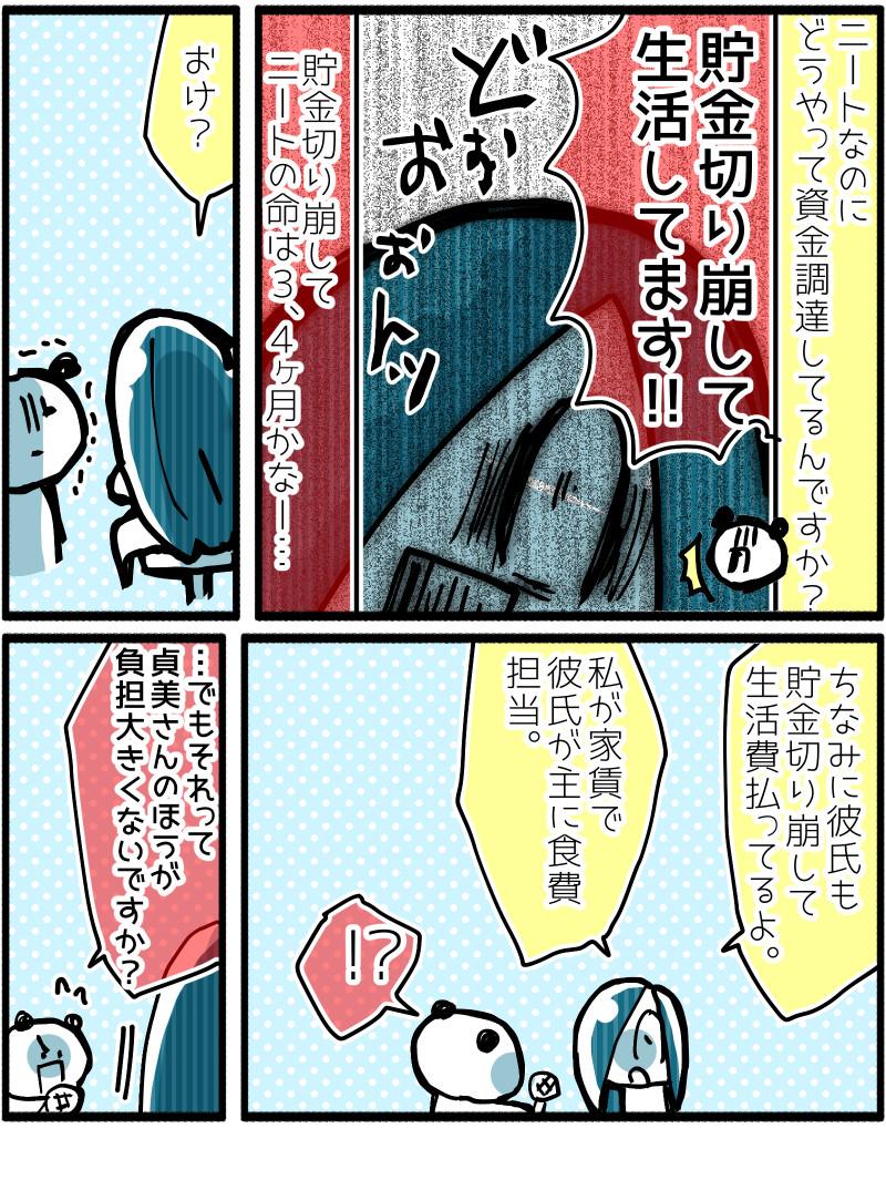 f:id:futagosiroan:20190106162015j:image