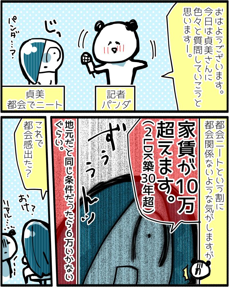 f:id:futagosiroan:20190106162047j:image