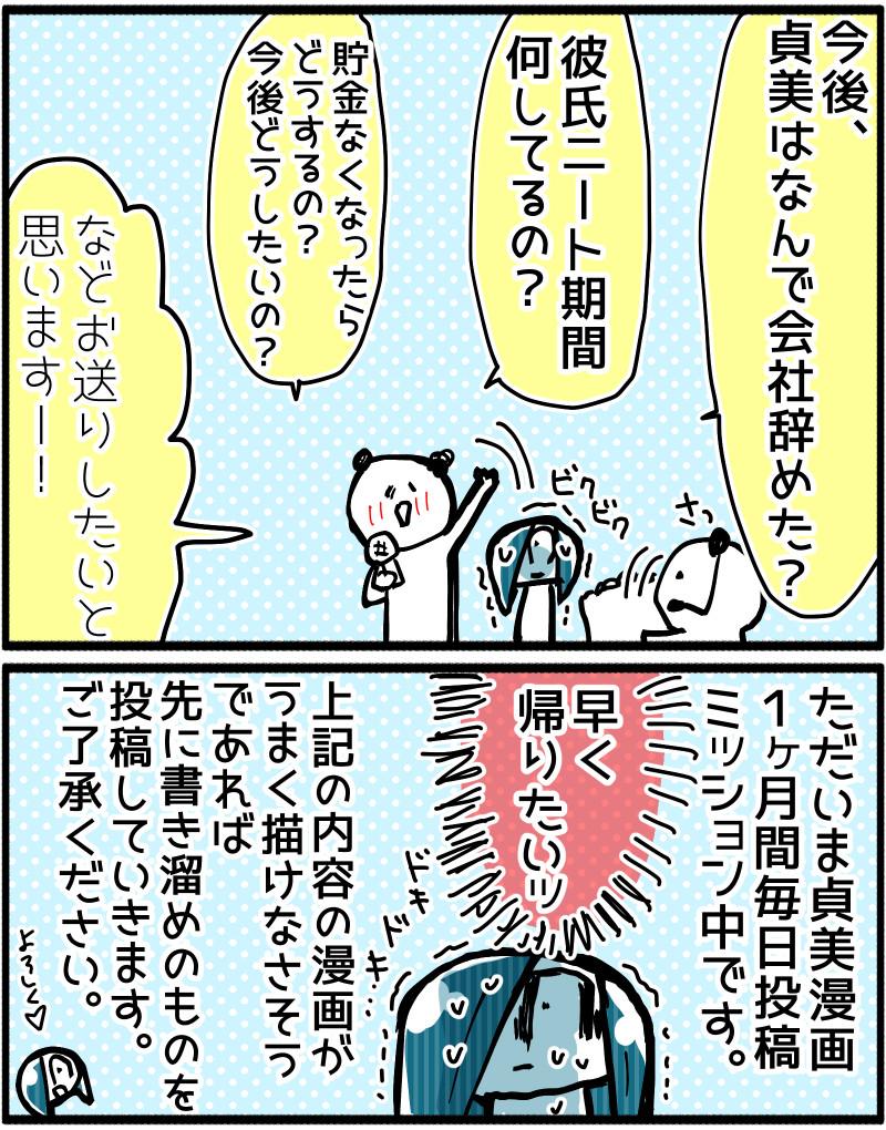 f:id:futagosiroan:20190106181611j:image