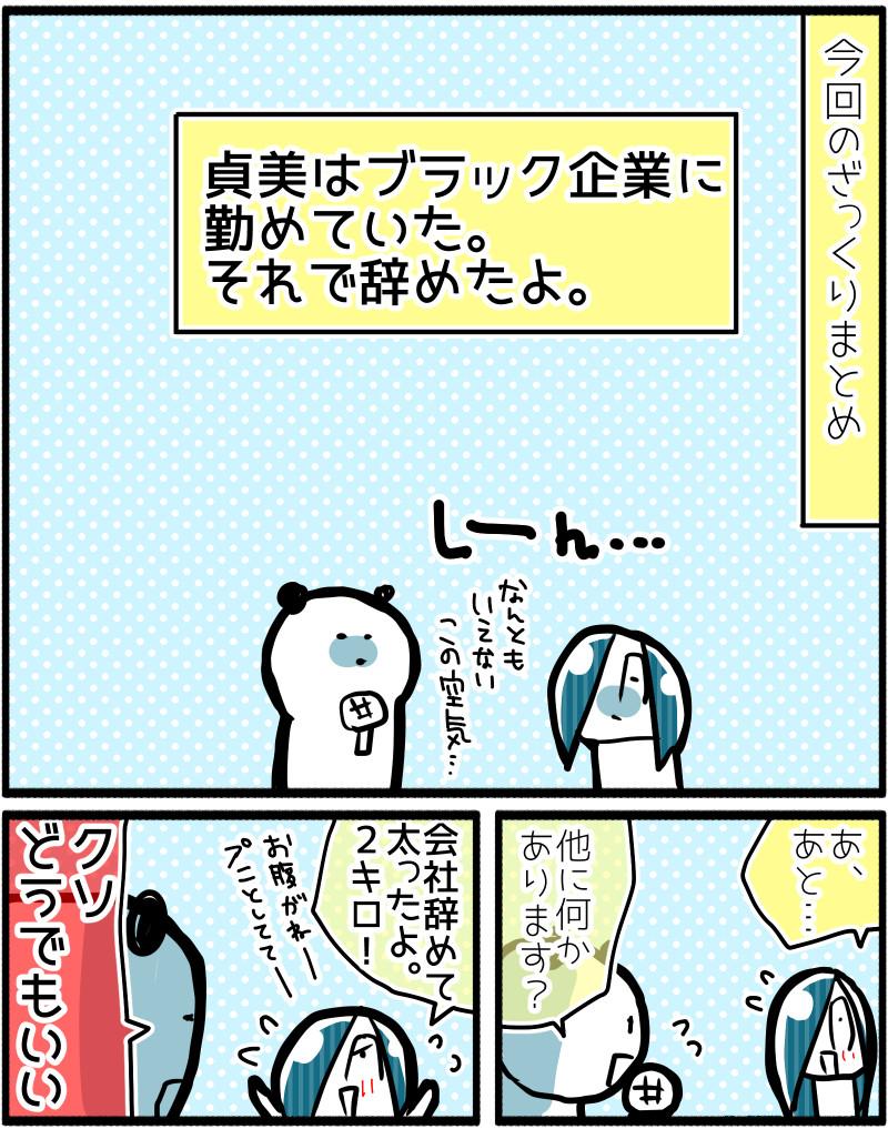 f:id:futagosiroan:20190108212930j:image
