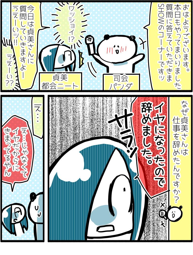f:id:futagosiroan:20190108213059j:image