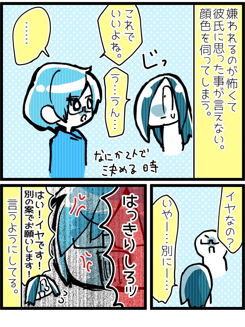 f:id:futagosiroan:20190119153848j:image