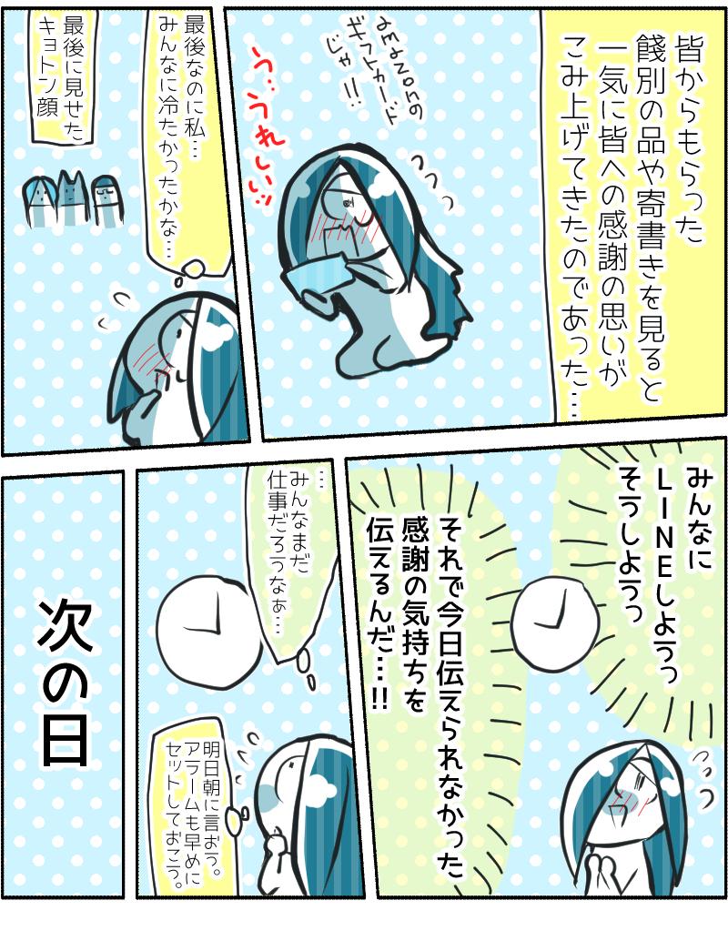 f:id:futagosiroan:20190129083750j:image