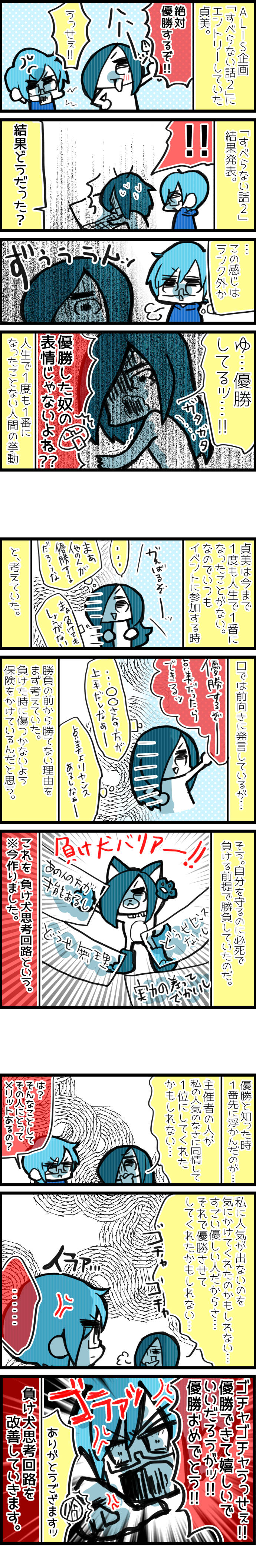 neetsadami.com_4コマ