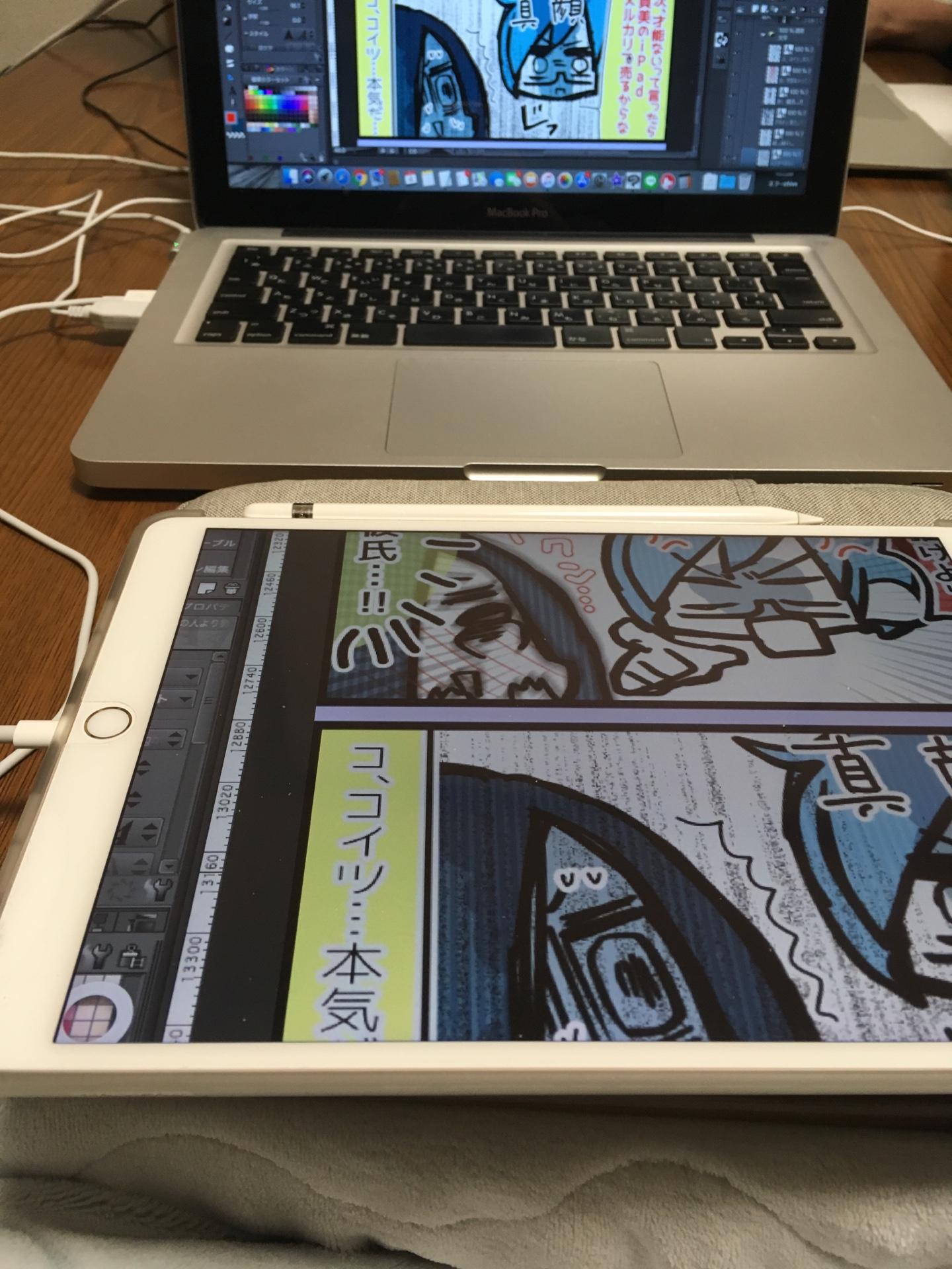 neetsadami.com_iPad