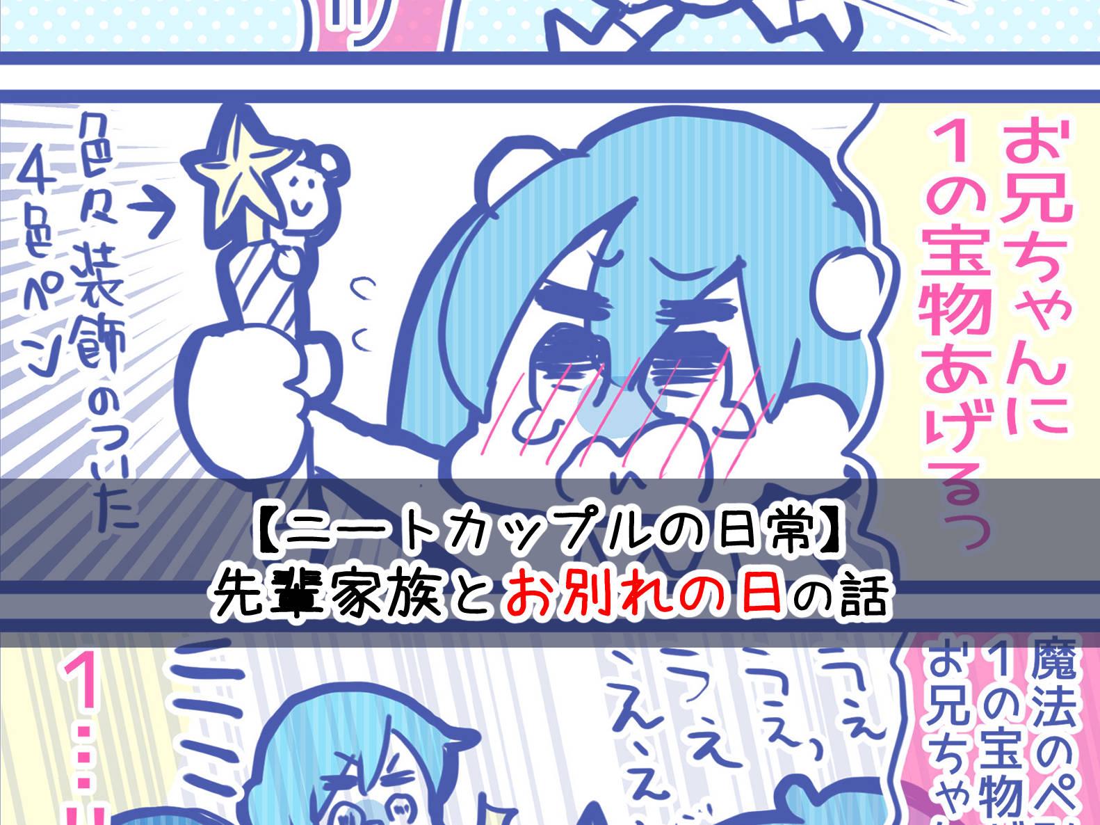 neetsadami.com_12話サムネ
