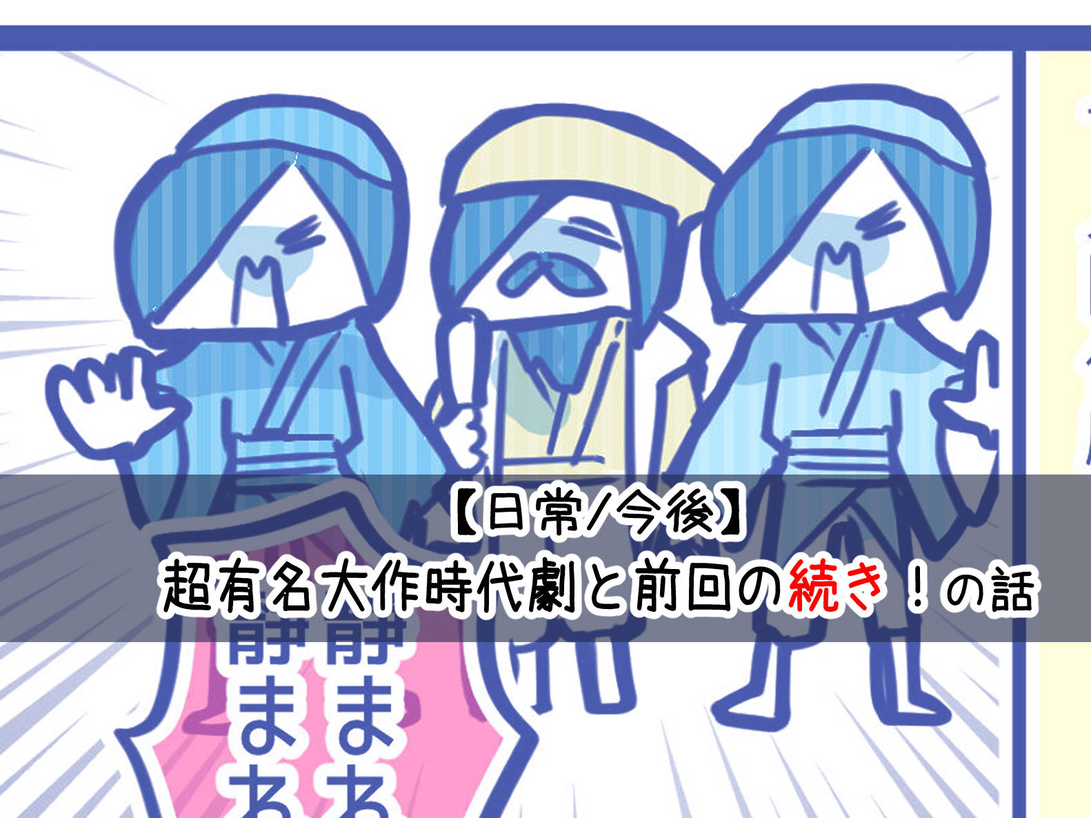 neetsadami.com_16話サムネ