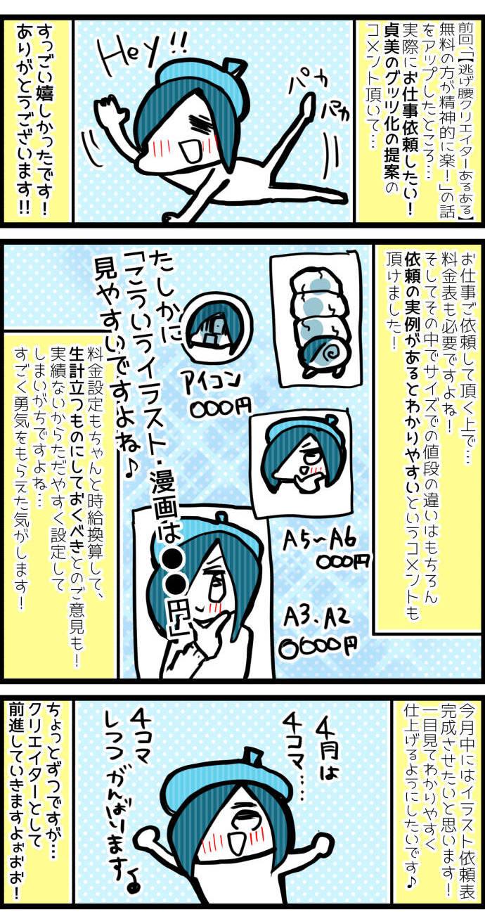 neetsadami.com_16話03