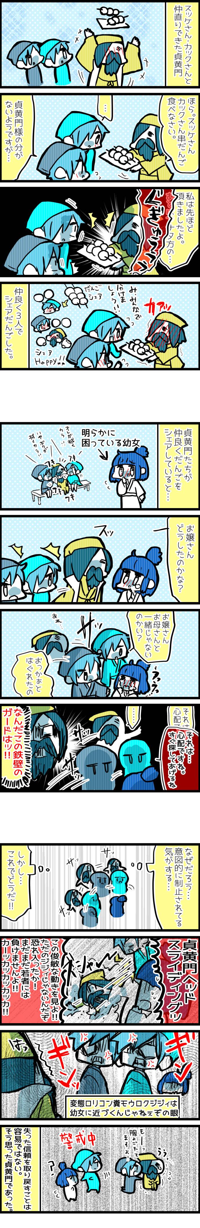 neetsadami.com_19話